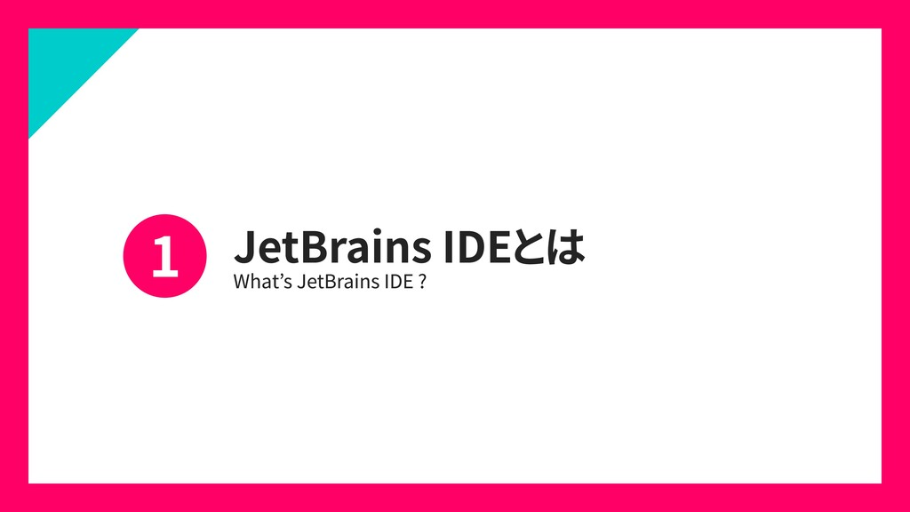 1 JetBrains IDEとは What's JetBrains IDE ?