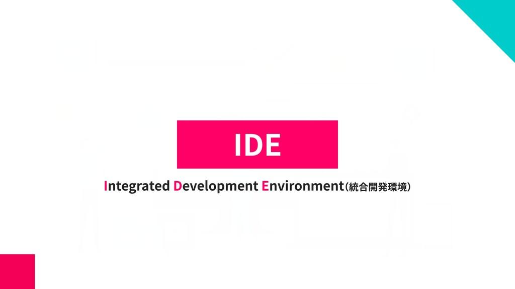 IDE ntegrated evelopment nvironment(統合開発環境) I D...
