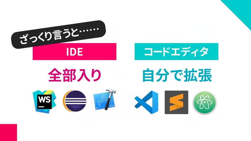 IDE コードエディタ コードエディタ ざっくり言うと…… 全部入り 自分で拡張