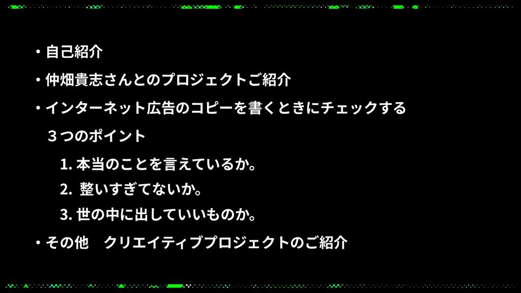 ‧⾃⼰紹介   ‧仲畑貴志さんとのプロジェクトご紹介   ‧インターネット広告のコピーを書くと...