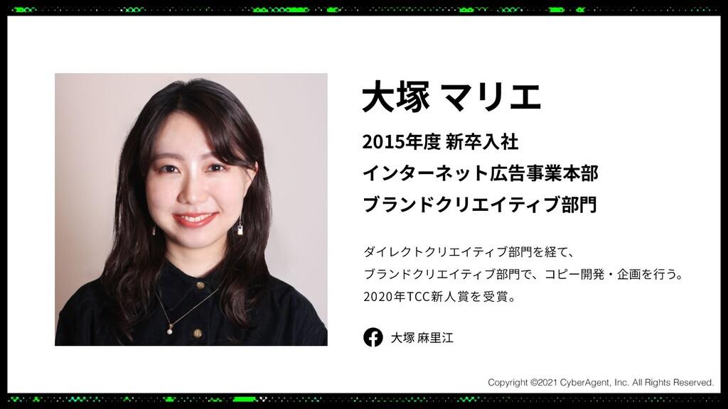 2015年度 新卒⼊社   インターネット広告事業本部   ブランドクリエイティブ部⾨ ⼤塚 ...