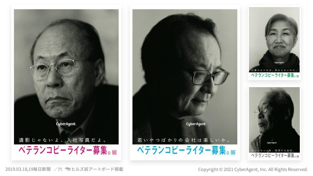 2019.03.18,19毎⽇新聞 ∕六本⽊ヒルズ前アートボード掲載 Copyright © ...
