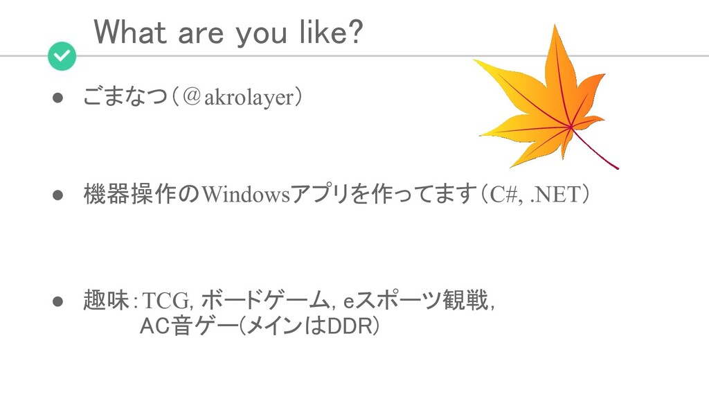 What are you like? ● ごまなつ(@akrolayer)   ● 機...