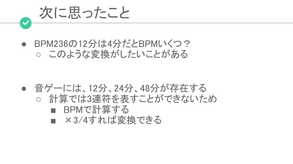 次に思ったこと ● BPM236の12分は4分だとBPMいくつ? ○ このような変換がした...