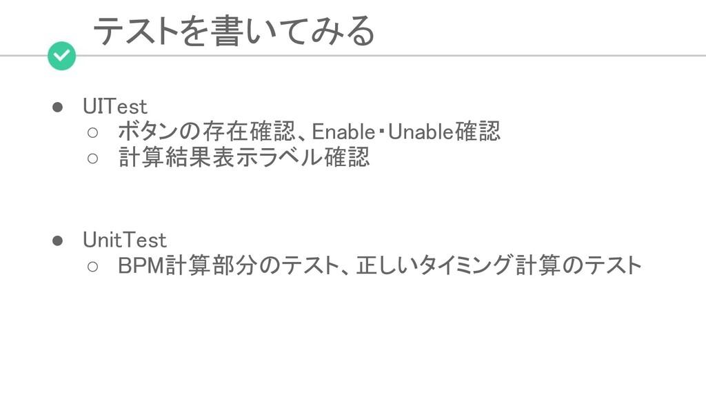 テストを書いてみる ● UITest ○ ボタンの存在確認、Enable・Unable確認...