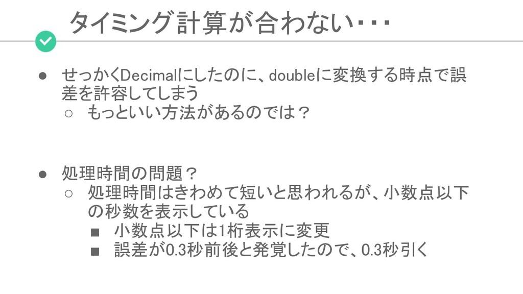タイミング計算が合わない・・・ ● せっかくDecimalにしたのに、doubleに変換する...