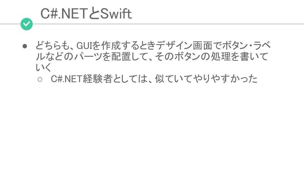 C#.NETとSwift ● どちらも、GUIを作成するときデザイン画面でボタン・ラベ ルな...