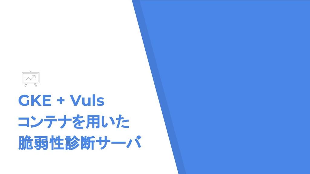 GKE + Vuls コンテナを用いた 脆弱性診断サーバ