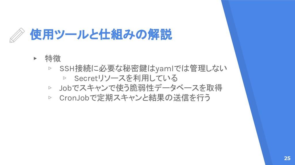 使用ツールと仕組みの解説 ▸ 特徴 ▹ SSH接続に必要な秘密鍵はyamlでは管理しない ▹ ...
