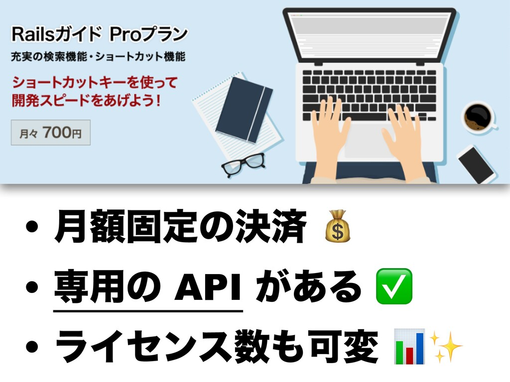 • ֹ݄ݻఆͷܾࡁ  • ઐ༻ͷ API ͕͋Δ ✅ • ϥΠηϯεՄม ✨