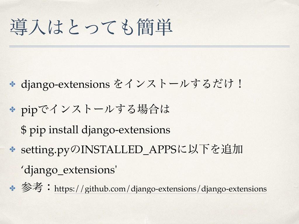 ಋೖͱͬͯ؆୯ ✤ django-extensions ΛΠϯετʔϧ͢Δ͚ͩʂ ✤ pi...