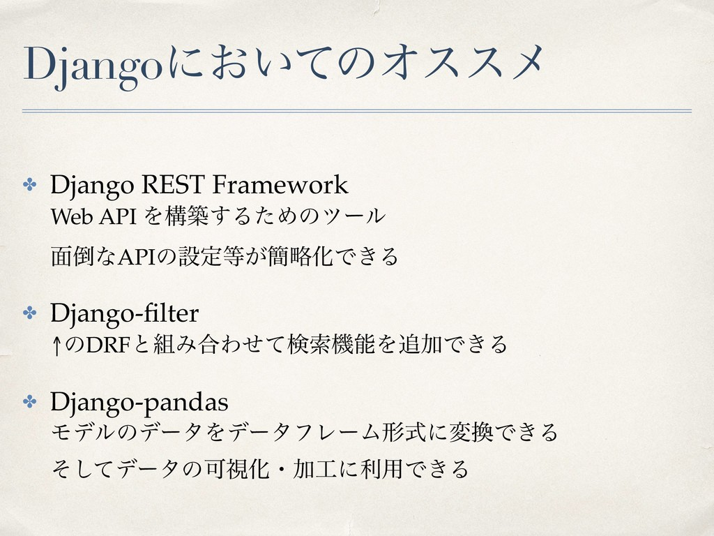 Djangoʹ͓͍ͯͷΦεεϝ ✤ Django REST Framework Web AP...