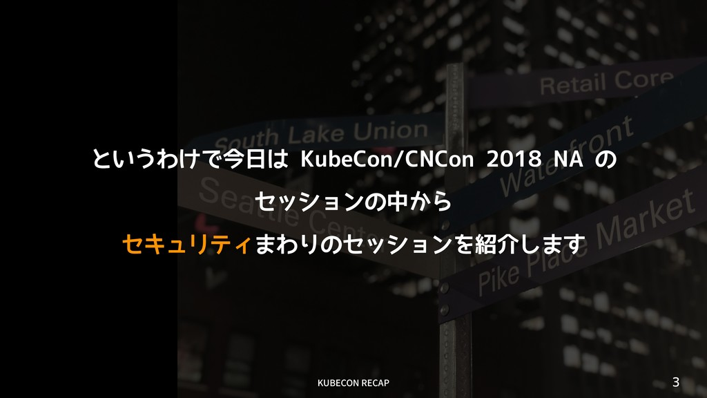 """,6#&$0/3&$""""1 3 というわけで今日は KubeCon/CNCon 2018 NA..."""