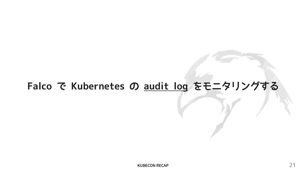 """,6#&$0/3&$""""1 21 Falco で Kubernetes の audit log..."""