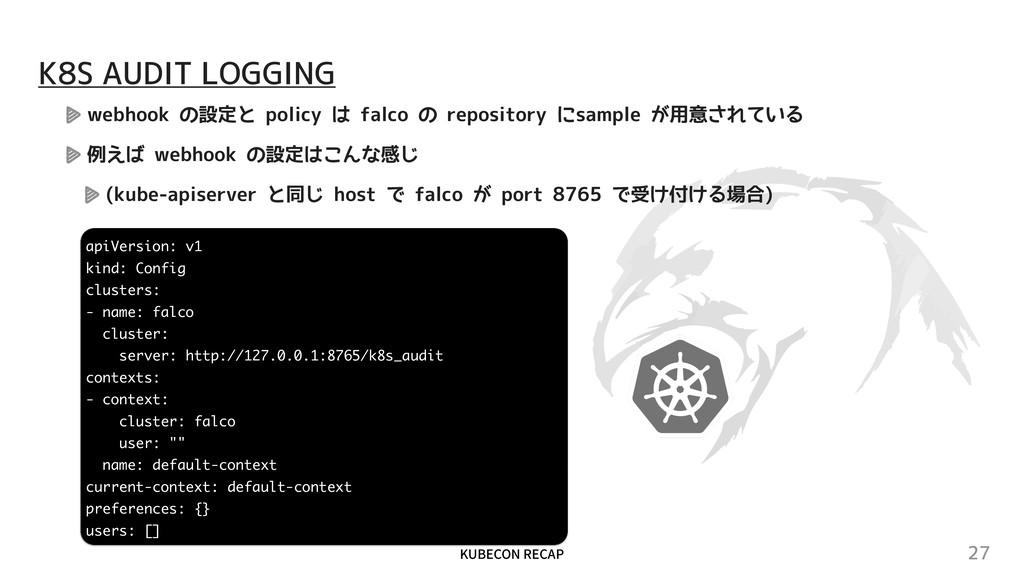 """,6#&$0/3&$""""1 27 webhook の設定と policy は falco の ..."""