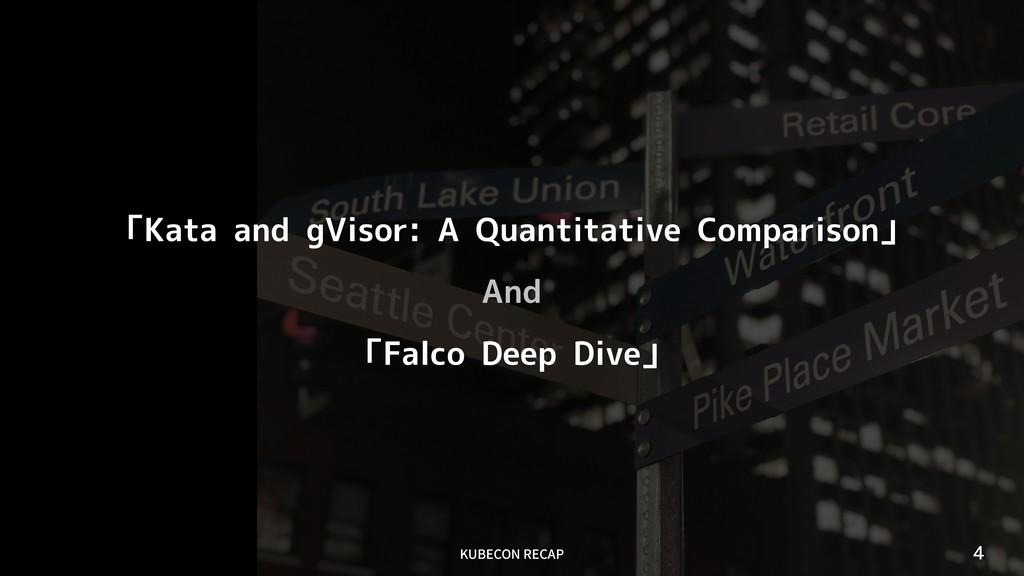 ",6#&$0/3&$""1 4 「Kata and gVisor: A Quantitativ..."