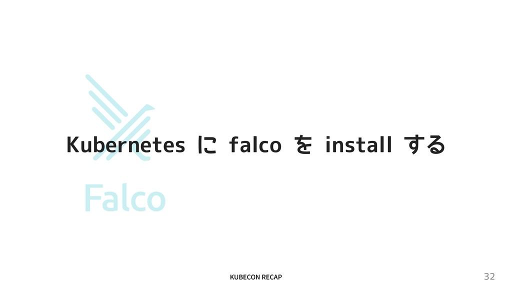 """,6#&$0/3&$""""1 32 Kubernetes に falco を install する"""
