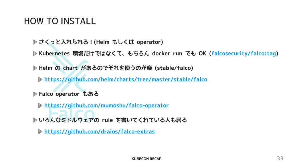 """,6#&$0/3&$""""1 33 HOW TO INSTALL Helm の chart があ..."""