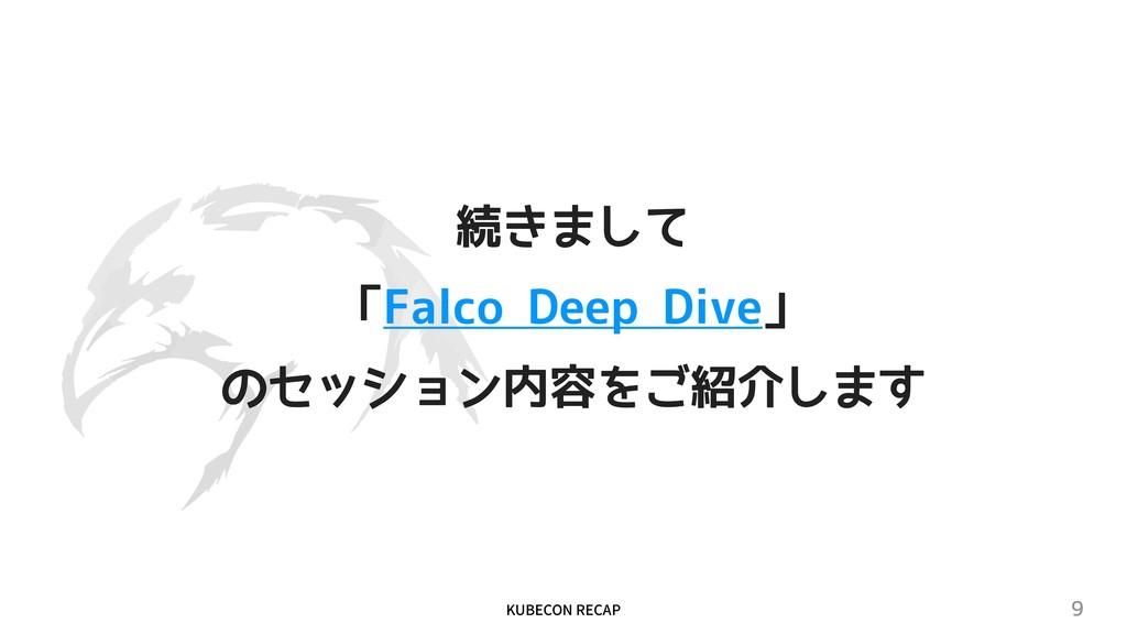 """,6#&$0/3&$""""1 9 続きまして 「Falco Deep Dive」 のセッション内..."""