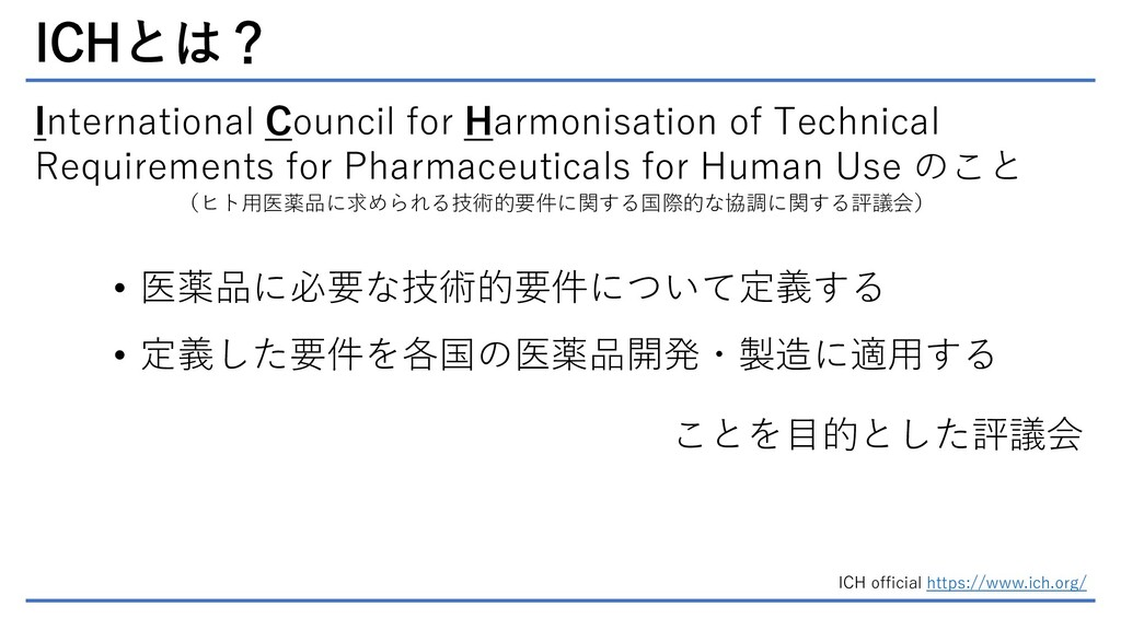 ICHとは? International Council for Harmonisation ...
