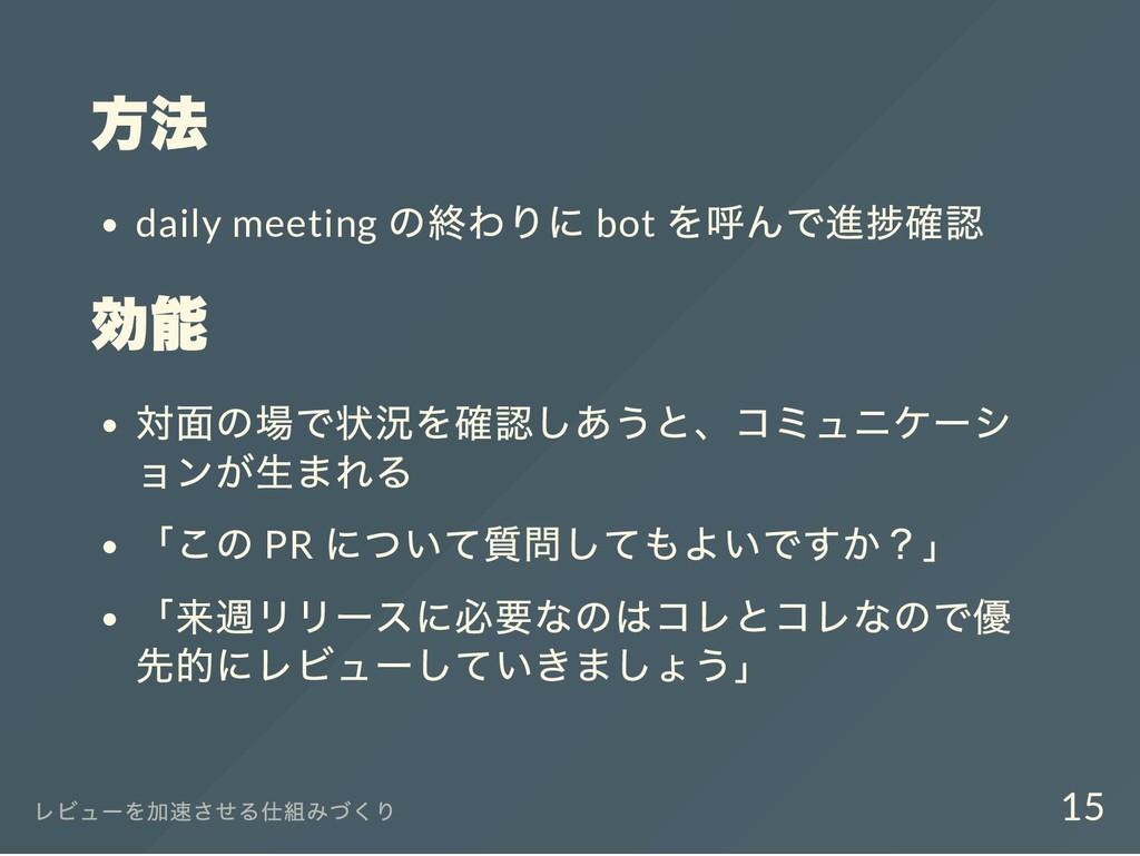 方法 daily meeting の終わりに bot を呼んで進捗確認 効能 対面の場で状況を...