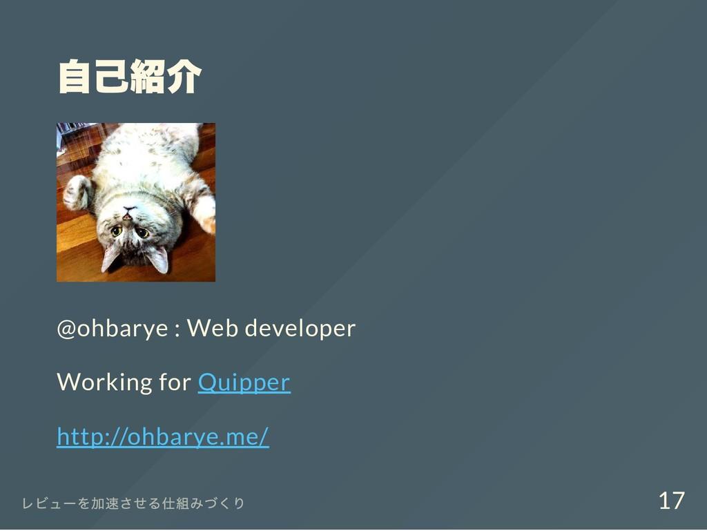 自己紹介 @ohbarye : Web developer Working for Quipp...