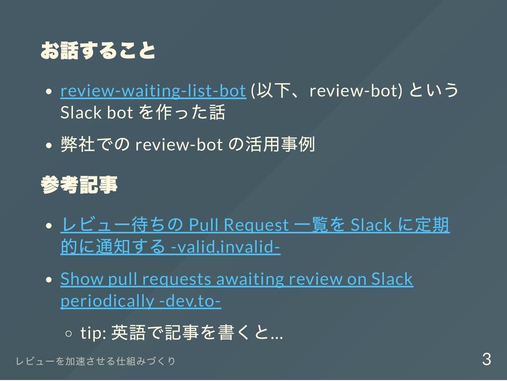 お話すること review-waiting-list-bot ( 以下、review-bot)...