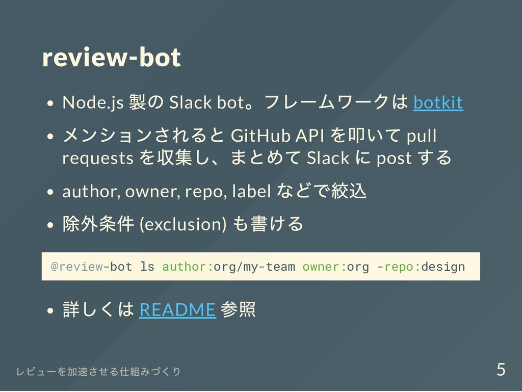 review-bot Node.js 製の Slack bot。 フレー ムワー クは bot...