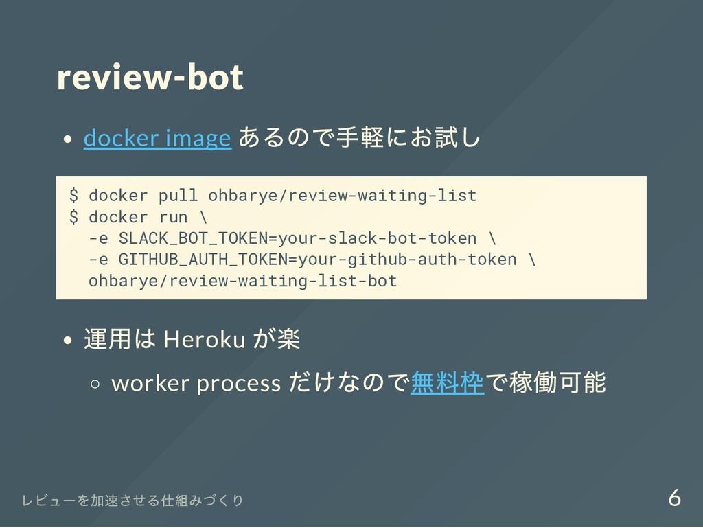 review-bot docker image あるので手軽にお試し $ docker pul...