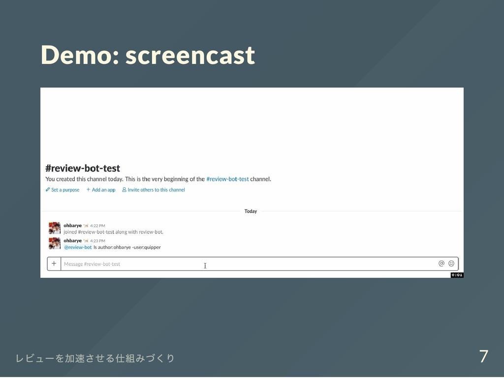 Demo: screencast レビュー を加速させる仕組みづくり 7