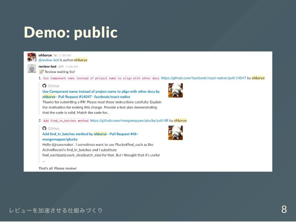 Demo: public レビュー を加速させる仕組みづくり 8