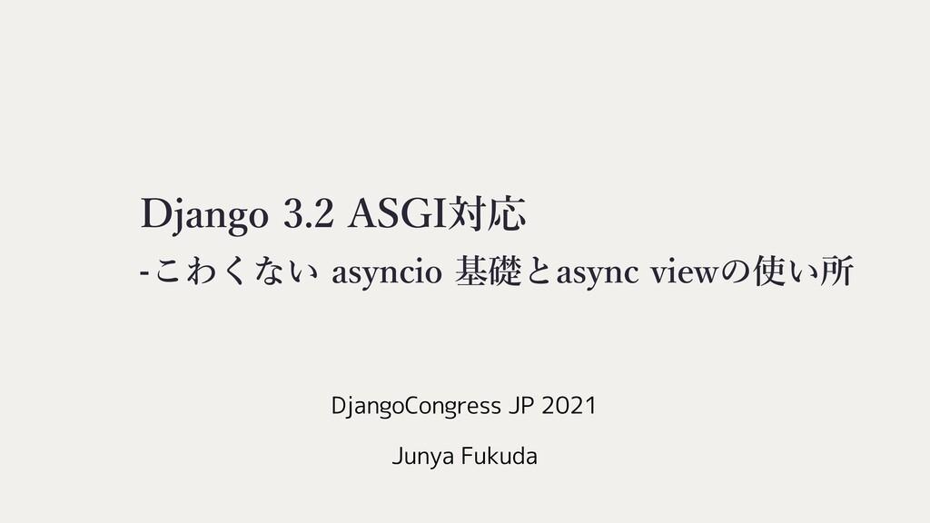 Django 3.2 ASGI対応 Junya Fukuda DjangoCongress J...