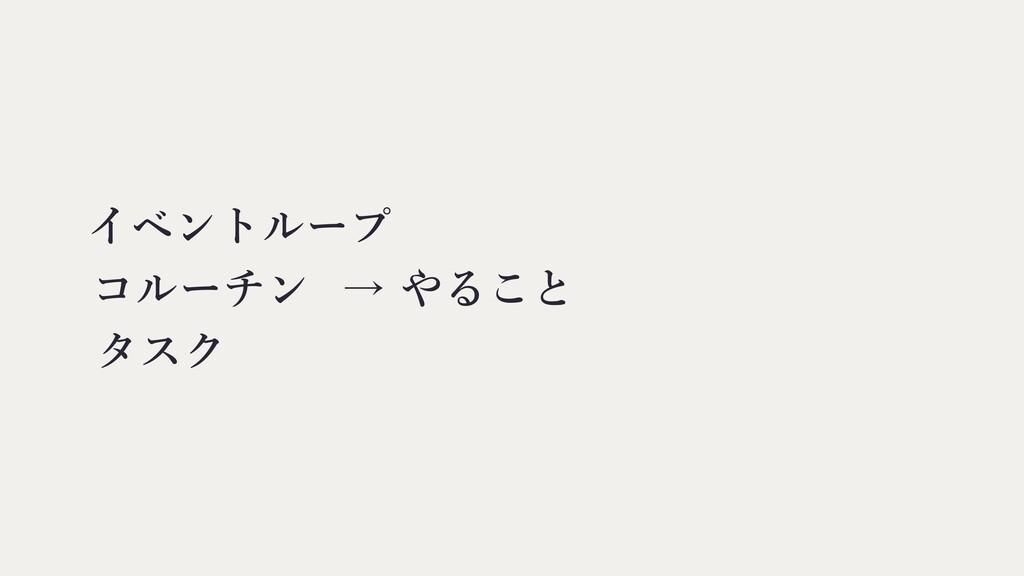 コルーチン イベントループ タスク → やること