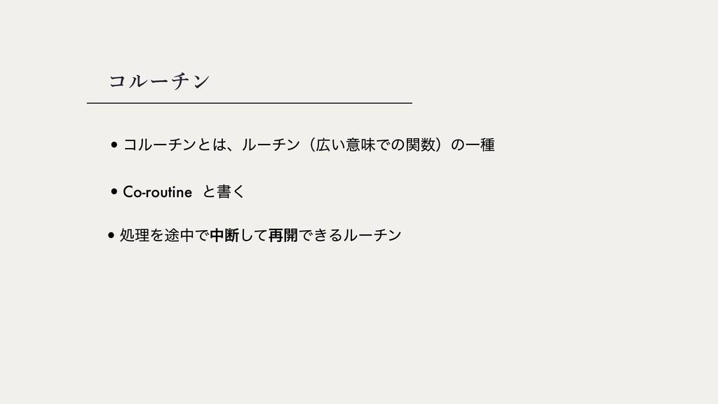 •ίϧʔνϯͱɺϧʔνϯʢ͍ҙຯͰͷؔʣͷҰछ コルーチン •Co-routine ͱॻ...