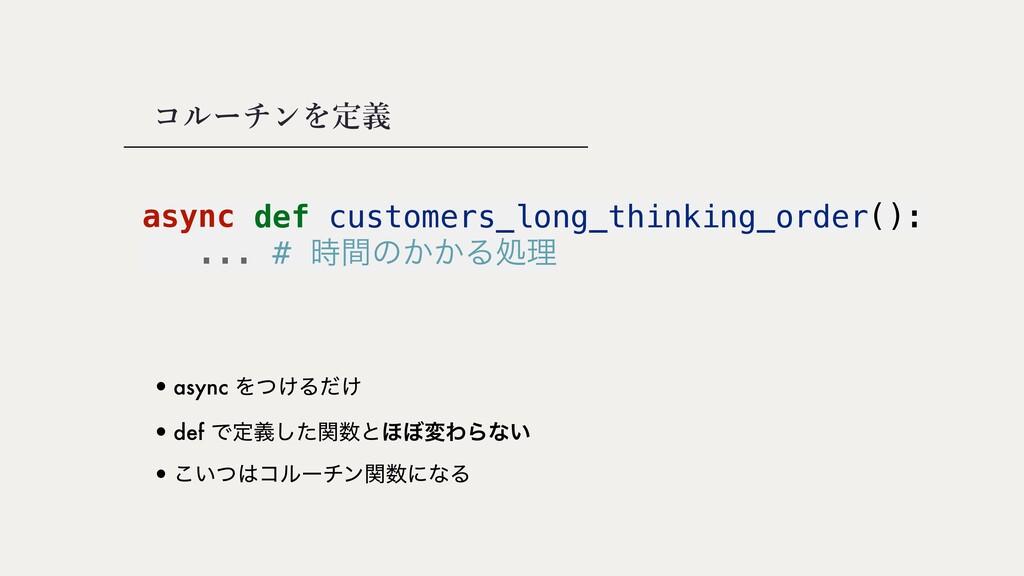 def customers_long_thinking_order():   ... # ؒ...