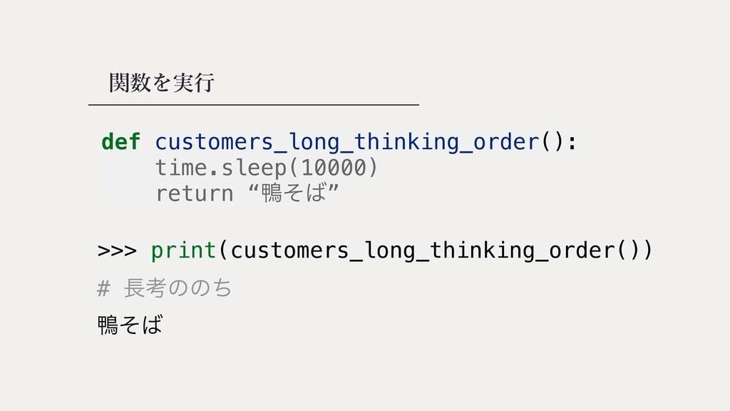 関数を実⾏ def customers_long_thinking_order():   ti...