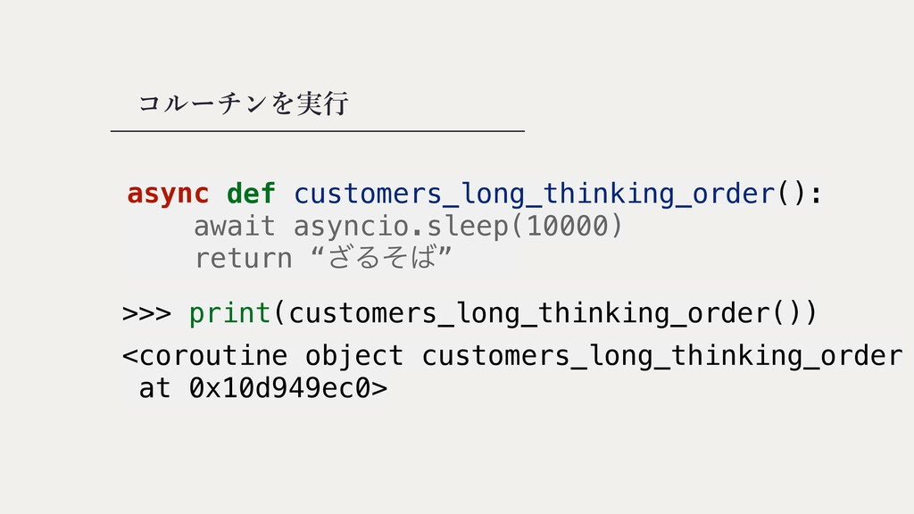 def customers_long_thinking_order():   await as...