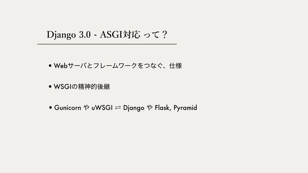 Django 3.0 - ASGI対応 •WebαʔόͱϑϨʔϜϫʔΫΛͭͳ͙ɺ༷ •WSG...