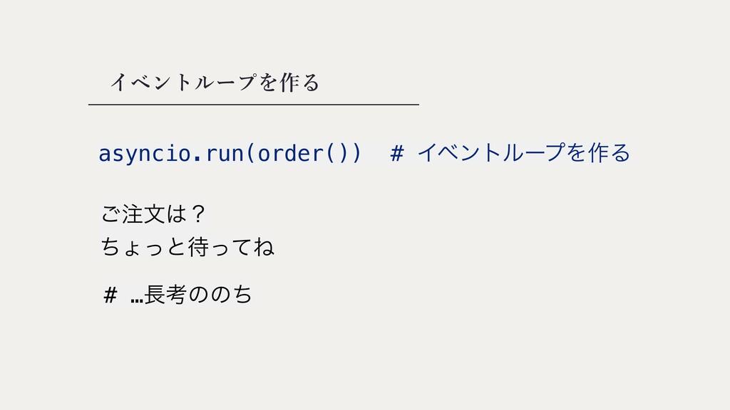 イベントループを作る ͝จʁ   ͪΐͬͱͬͯͶ # …ߟͷͷͪ asyncio.ru...