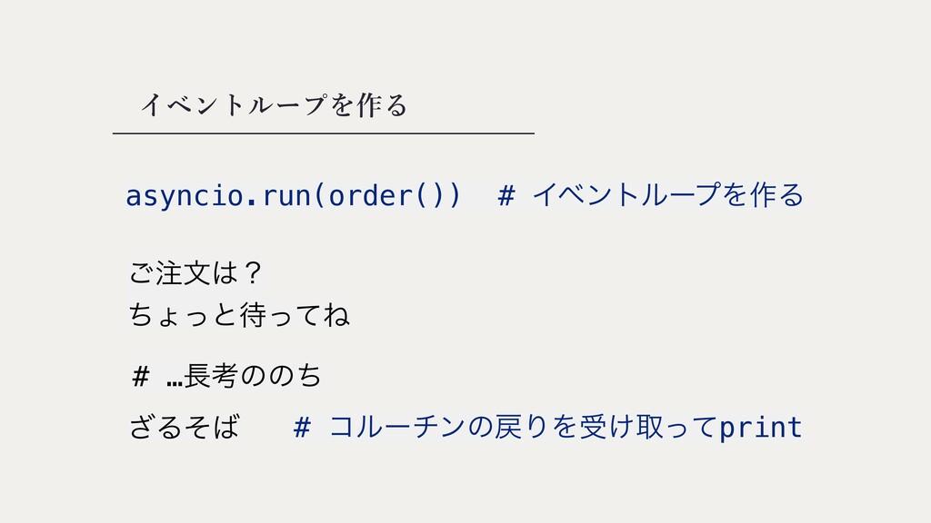 イベントループを作る ͝จʁ   ͪΐͬͱͬͯͶ # …ߟͷͷͪ ͟Δͦ async...