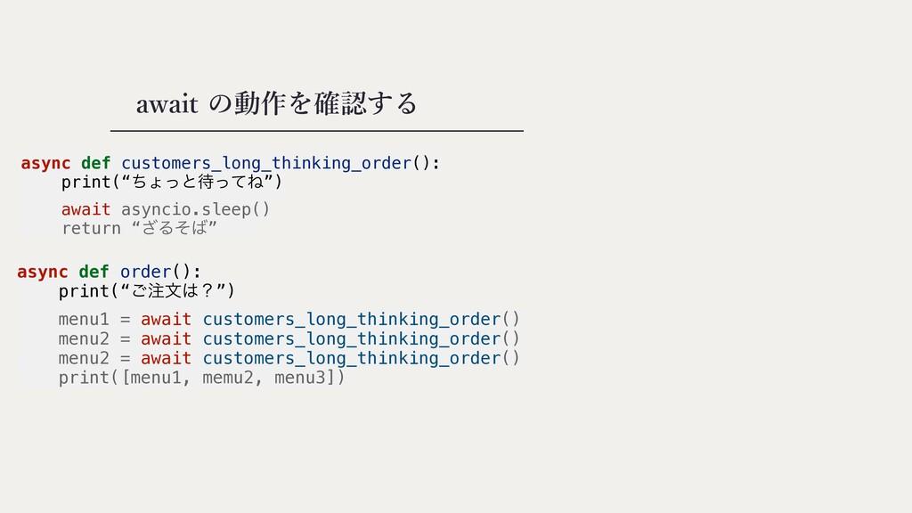 async def customers_long_thinking_order():   pr...