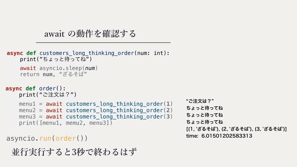 async def customers_long_thinking_order(num: in...