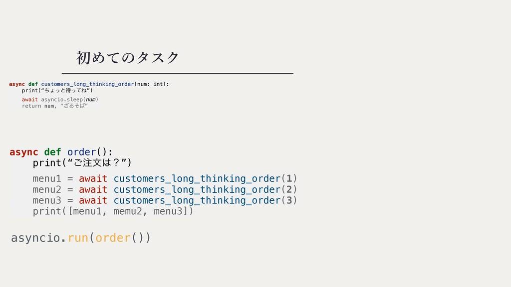 """初めてのタスク async def order():   print(""""͝จʁ"""")   m..."""