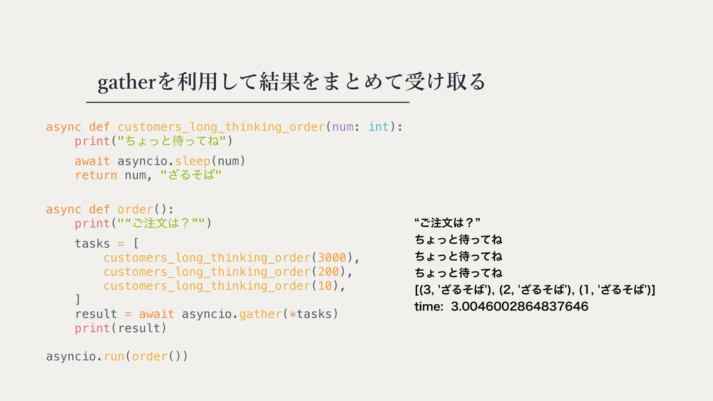 gatherを利⽤して結果をまとめて受け取る async def customers_long...