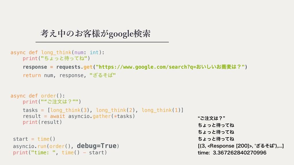考え中のお客様がgoogle検索 async def long_think(num: int)...