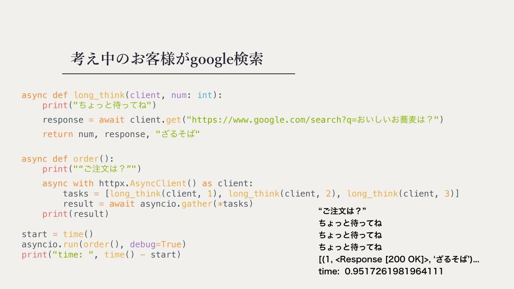 考え中のお客様がgoogle検索 async def long_think(client, n...