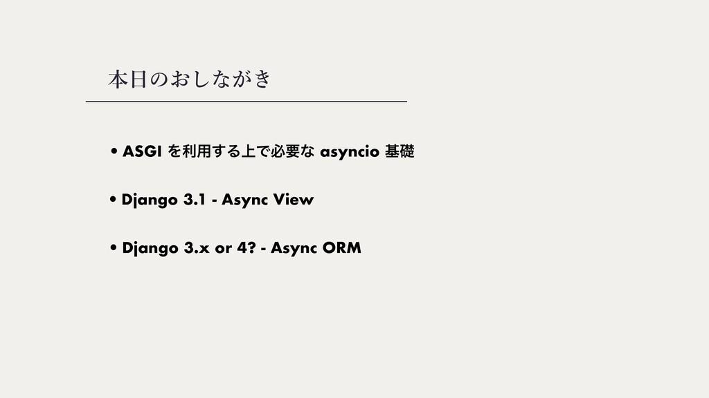 本⽇のおしながき •Django 3.1 - Async View •Django 3.x o...