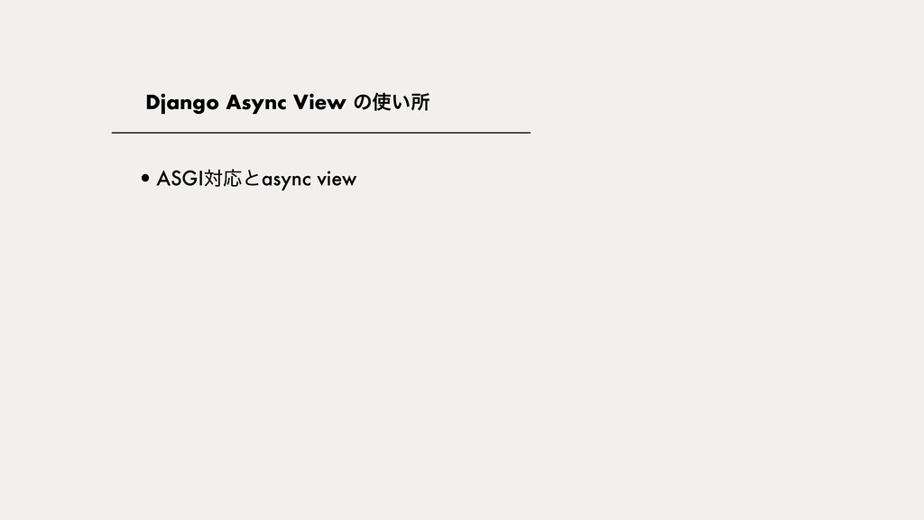 Django Async View ͷ͍ॴ •ASGIରԠͱasync view