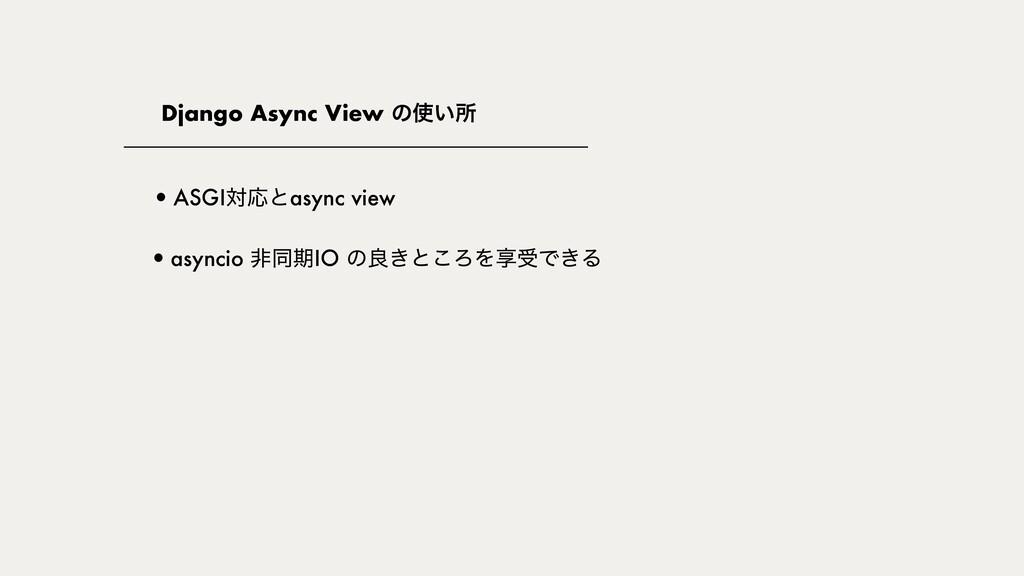 Django Async View ͷ͍ॴ •ASGIରԠͱasync view •asyn...