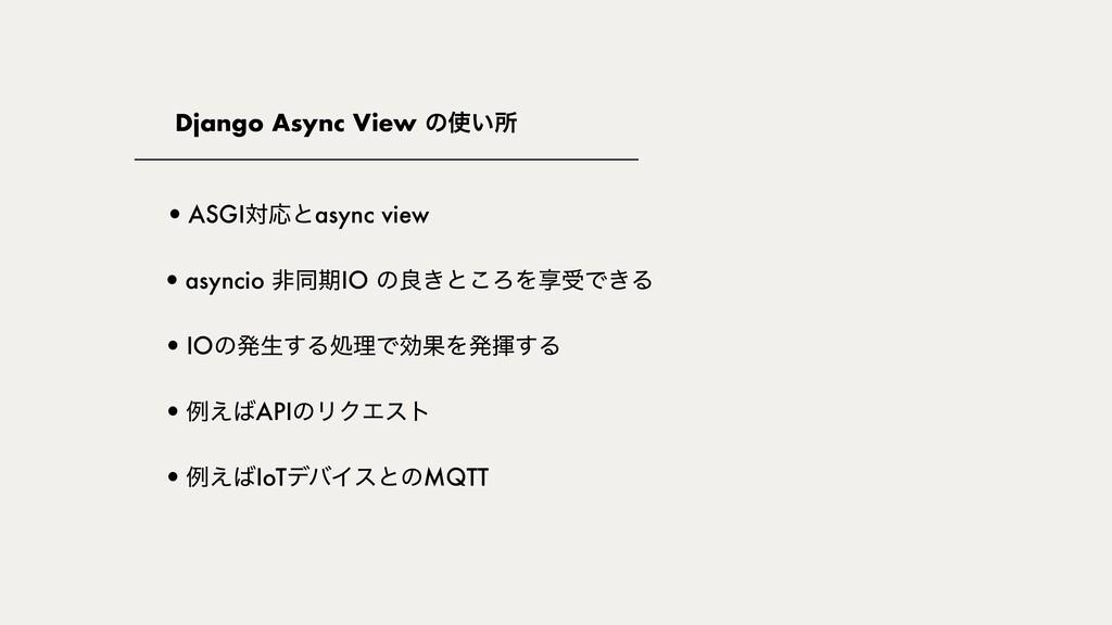 Django Async View ͷ͍ॴ •IOͷൃੜ͢ΔॲཧͰޮՌΛൃش͢Δ •ྫ͑A...
